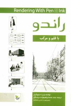 www.payane.ir - راندو با قلم و مركب