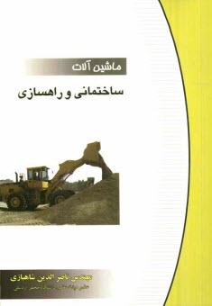 www.payane.ir - ماشينآلات ساختماني و راهسازي