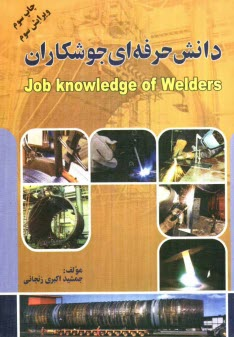 www.payane.ir - دانش حرفهاي جوشكاران = Job knowledge of welders
