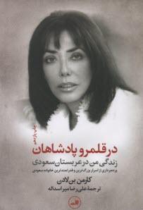 www.payane.ir - در قلمرو پادشاهان (زندگي من در عربستان سعودي): پردهبرداري از اسرار بزرگترين و قدرتمندترين خانواده سعودي