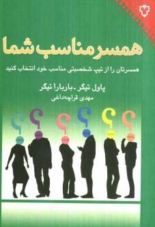 www.payane.ir - همسر مناسب شما: همسرتان را از تيپ شخصيتي مناسب خود انتخاب كنيد