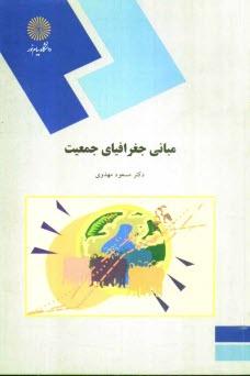 www.payane.ir - مباني جغرافياي جمعيت (رشته جغرافيا)