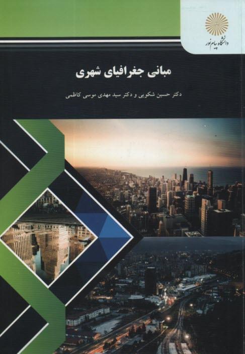 www.payane.ir - مباني جغرافياي شهري (رشته جغرافيا)
