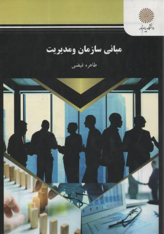 www.payane.ir - مباني سازمان و مديريت (كليه رشتههاي مديريت، حسابداري و اقتصاد)