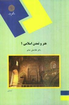 www.payane.ir - هنر و تمدن اسلامي 1 (رشته هنر)