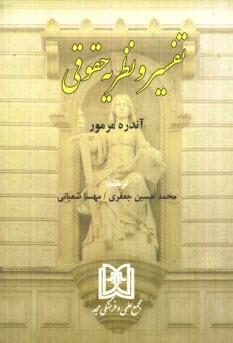 www.payane.ir - تفسير و نظريه حقوقي