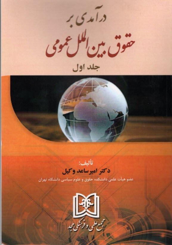 www.payane.ir - حقوق بينالملل عمومي (1 و 2)