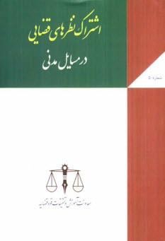 www.payane.ir - اشتراك نظرهاي قضايي در مسايل مدني