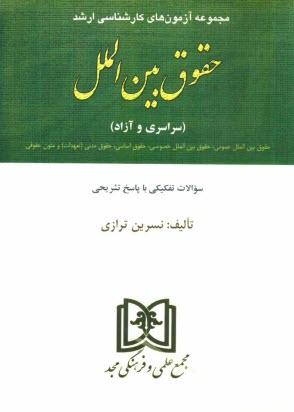 www.payane.ir - مجموعه آزمونهاي كارشناسي ارشد حقوق بينالملل دانشگاههاي سراسري و دانشگاه آزاد اسلامي 1376 تا 1387