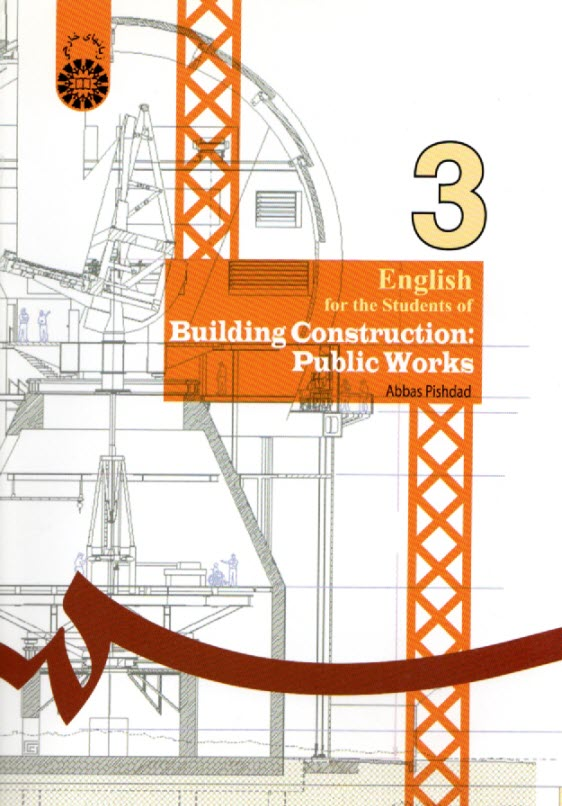 www.payane.ir - English for the students of building construction: public work