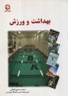 www.payane.ir - بهداشت و ورزش