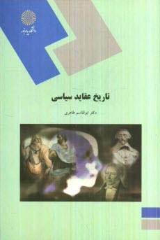 www.payane.ir - تاريخ عقايد سياسي