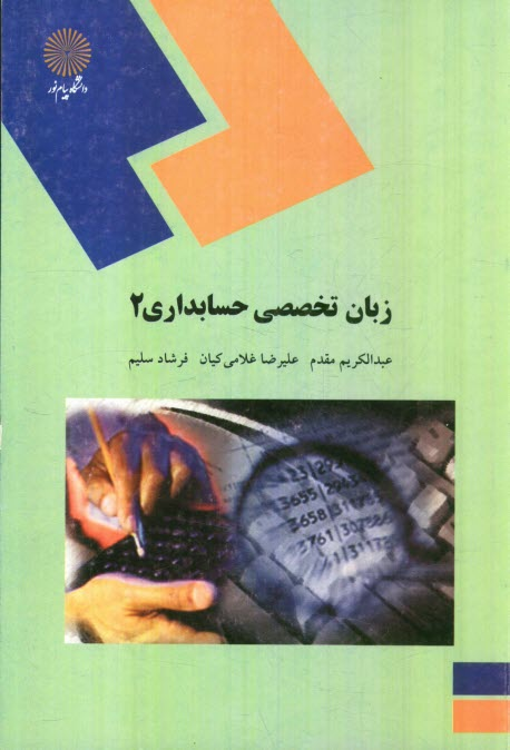 www.payane.ir - زبان تخصصي حسابداري 2: (رشته حسابداري)