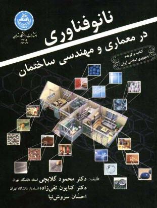 www.payane.ir - نانو فناوري در معماري و مهندسي ساختمان