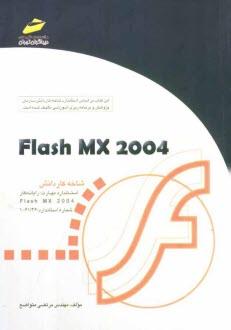 www.payane.ir - Flash MX 2004 شاخه كاردانش استاندارد مهارت: رايانه كار Flash MX 2004