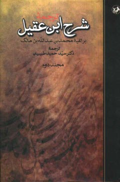 www.payane.ir - ترجمه شرح ابن عقيل بر الفيه محمد بن عبدالله بن مالك