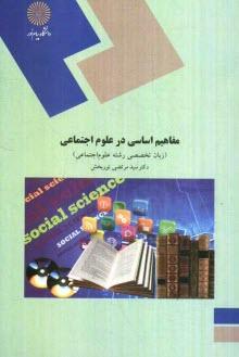 www.payane.ir - مفاهيم اساسي در علوم اجتماعي: (زبان تخصصي رشته علوم اجتماعي)