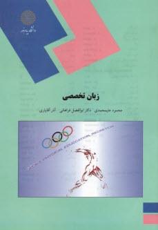 www.payane.ir - زبان تخصصي (رشته تربيتبدني)