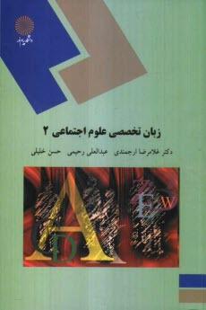 www.payane.ir - زبان تخصصي علوم اجتماعي (2)