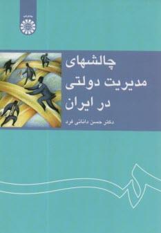 www.payane.ir - چالشهاي مديريت دولتي در ايران
