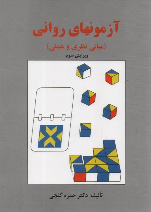 www.payane.ir - آزمونهاي رواني (مباني نظري و عملي)