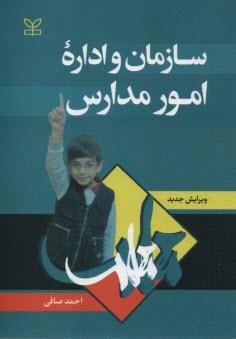 www.payane.ir - سازمان و اداره امور مدارس