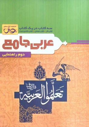 www.payane.ir - عربي جامع سه كتاب در يك كتاب (كتاب كار + كتاب امتحان + كتاب نكته و تست) دوم راهنمايي