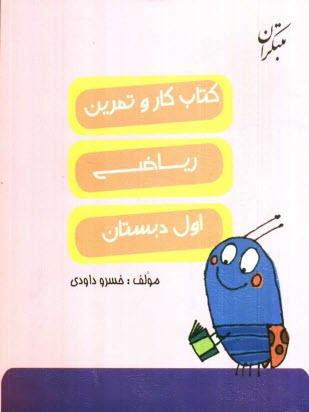 www.payane.ir - كتاب كار و تمرين رياضي اول دبستان