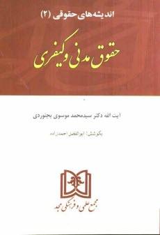 www.payane.ir - انديشههاي حقوقي (2): حقوق مدني و كيفري