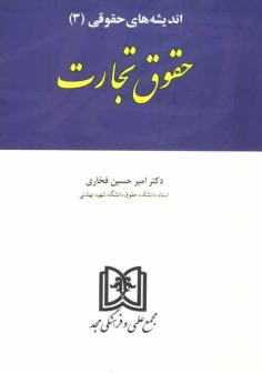 www.payane.ir - انديشههاي حقوقي (3): حقوق تجارت