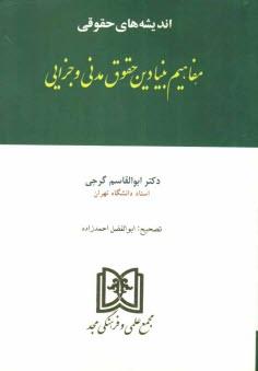 www.payane.ir - مفاهيم بنيادين حقوق مدني و جزايي