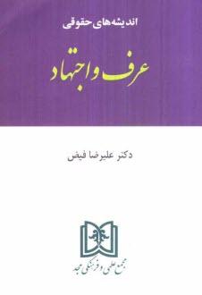 www.payane.ir - انديشههاي حقوقي عرف و اجتهاد
