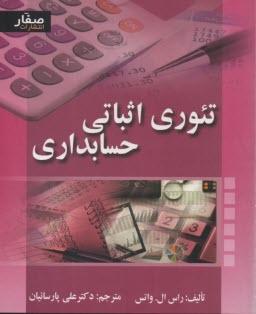 www.payane.ir - تئوري اثباتي حسابداري