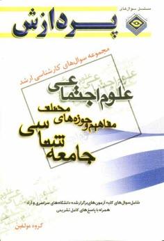 www.payane.ir - مجموعه سوالهاي كارشناسي ارشد علوم اجتماعي (مفاهيم حوزههاي مختلف جامعهشناسي)