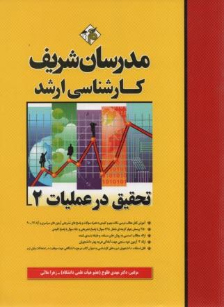 www.payane.ir - تحقيق در عمليات (2)