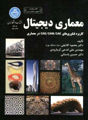 www.payane.ir - معماري ديجيتال: كاربرد فناوريهاي CAD/CAM/CAE در معماري