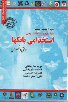www.payane.ir - مجموعه آزمونهاي تضميني استخدامي بانكها (دولتي - خصوصي)
