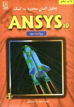 www.payane.ir - تحليل المان محدود به كمك ANSYS 10