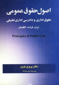 www.payane.ir - اصول حقوق عمومي: