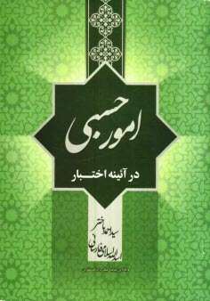 www.payane.ir - امور حسبي در آئينه اختبار