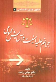 www.payane.ir - حقوق جزاي اختصاصي 3: جرائم عليه امنيت و آسايش عمومي