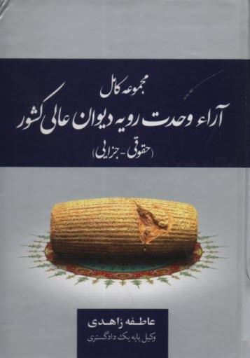 www.payane.ir - مجموعه كامل آراء وحدت رويه ديوان عالي كشور (حقوقي - جزايي) كاربردي