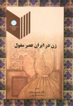 www.payane.ir - زن در ايران عصر مغول