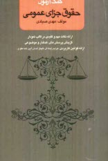 www.payane.ir - كمكآزمون حقوق جزاي عمومي