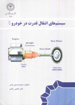 www.payane.ir - سيستمهاي انتقال قدرت در خودرو (1)