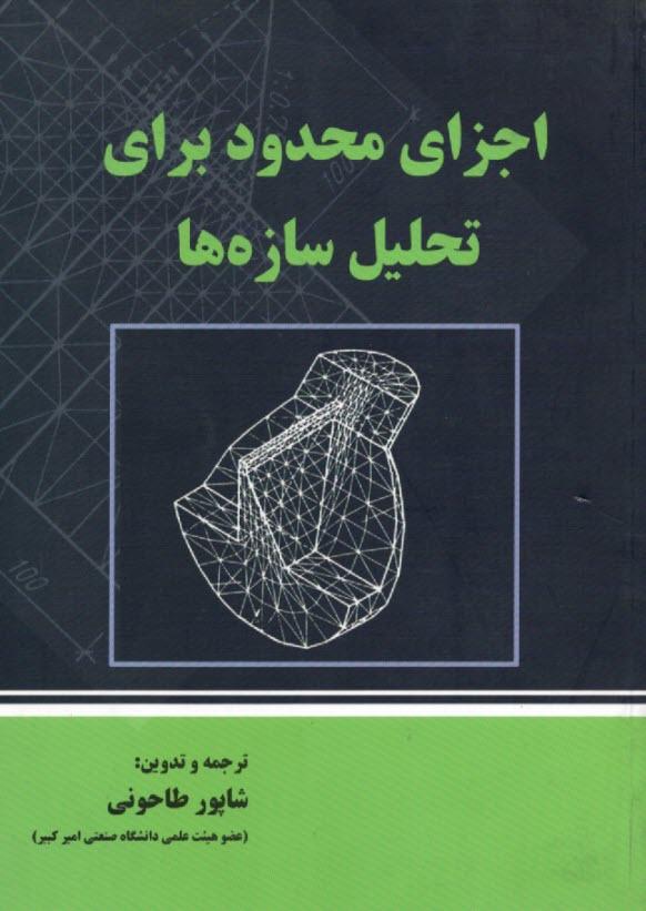 www.payane.ir - اجزاي محدود براي تحليل سازهها