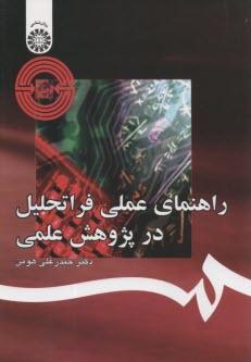 www.payane.ir - راهنماي عملي فراتحليل در پژوهش علمي