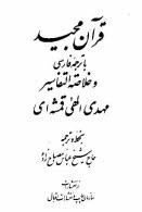 www.payane.ir - قرآن مجيد