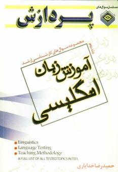 www.payane.ir - مجموعه سوالهاي كارشناسي ارشد زبان انگليسي: آموزش زبان