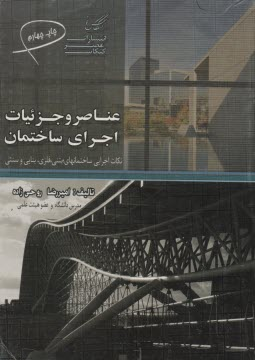 www.payane.ir - آشنايي با عناصر و جزئيات اجراي ساختمان